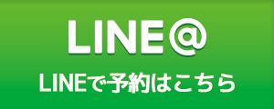 LINE@でお問合せ